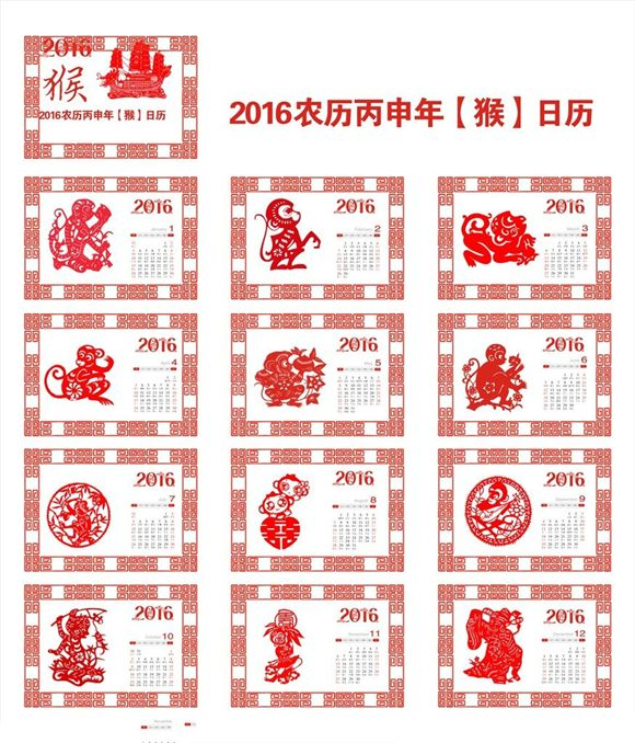 new year 2016 calendar picture material - Chinese New Year 2016 Calendar