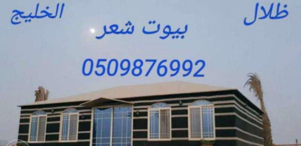 تفصيل خيام وبيوت شعرملكيه مظلات وسواتر ظلال الخليج الرياض 0558146744 House Tent Home Ownership Company Logo