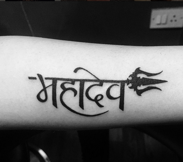With Om Namah Shivaya Shiva Tattoo Shiva Tattoo Design Trishul Tattoo Designs