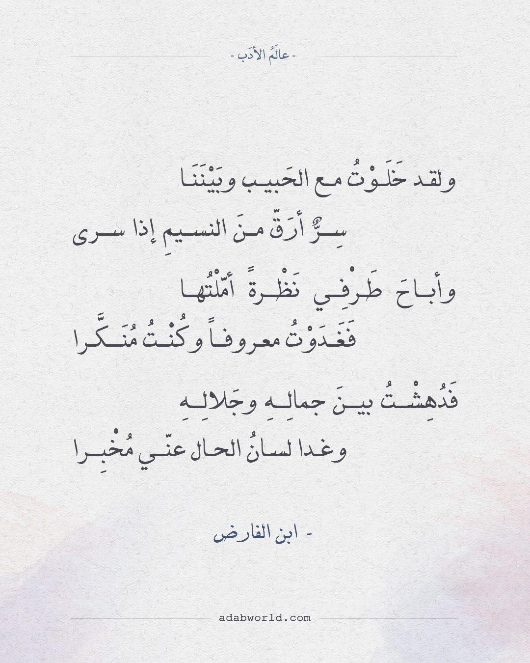 شعر ابن الفارض ولقد خلوت مع الحبيب عالم الأدب Words Quotes Beautiful Quotes Pretty Words