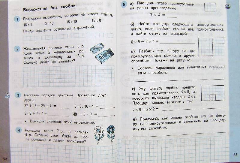 Домашняя работа по математике за 3 класс башмаков