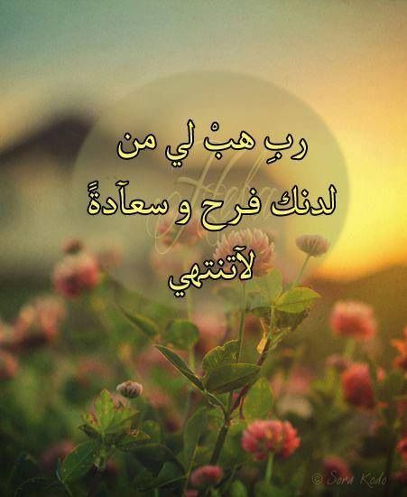 رب هب لي من لدنك فرحة Islamic Quotes Peace Be Upon Him Teachings