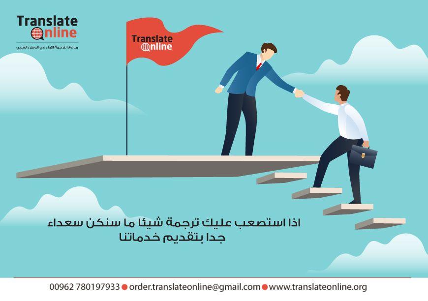 لسنا الوحيدون لكننا نسعى الى التميز في توفير خدمات ترجمة متكامله ومميزة تعرف على موقع الترجمة الأول في الوطن العربي من خلال هذا Home Decor Decals Home Decor