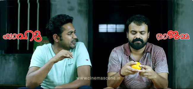 Rajamma at Yahoo Malayalam Film trailer | Cast and crew