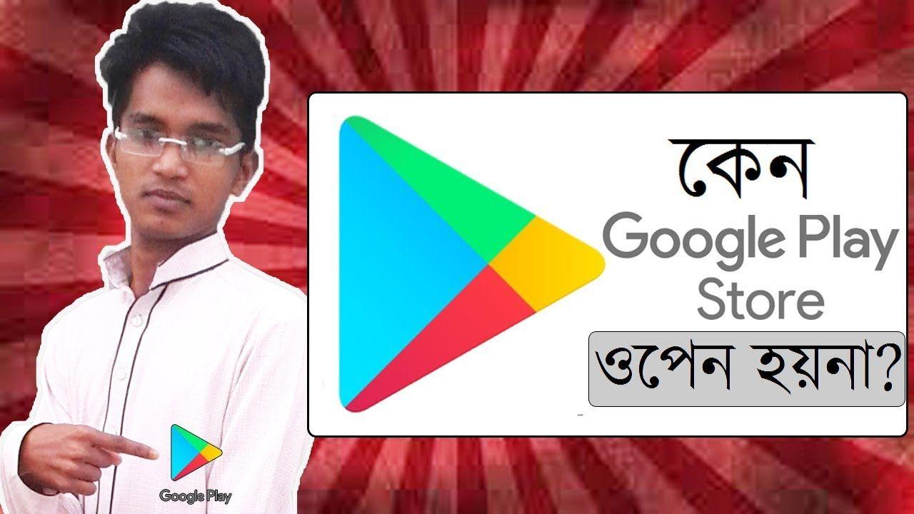 Google Play Store দিয়ে Apps ডাউনলোড হয়না কেন? Play Store
