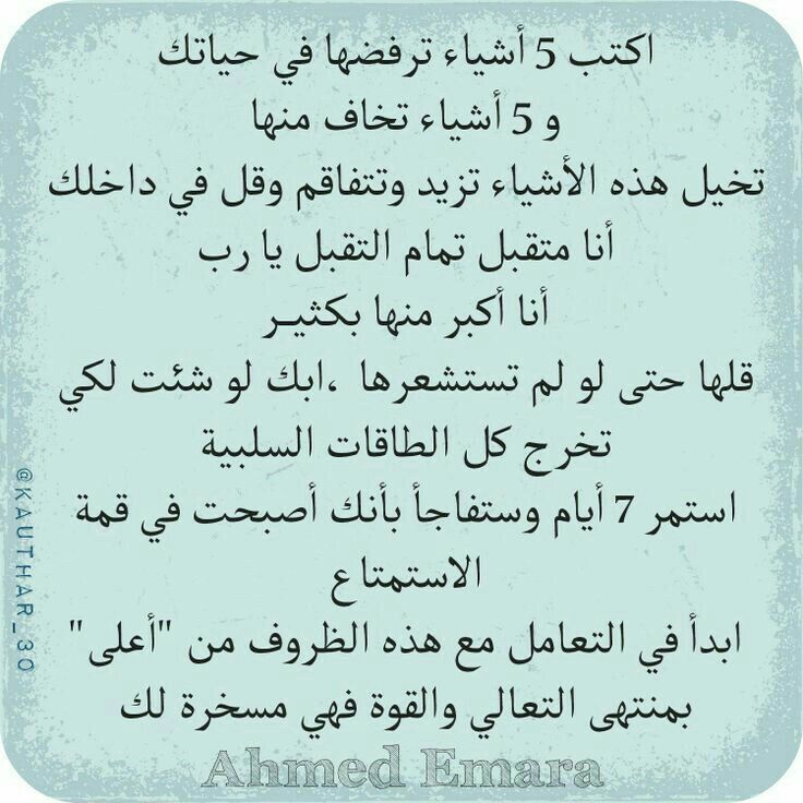 Pin By سواد الليل On قوانين الجذب Positive Notes Positive Words Cool Words