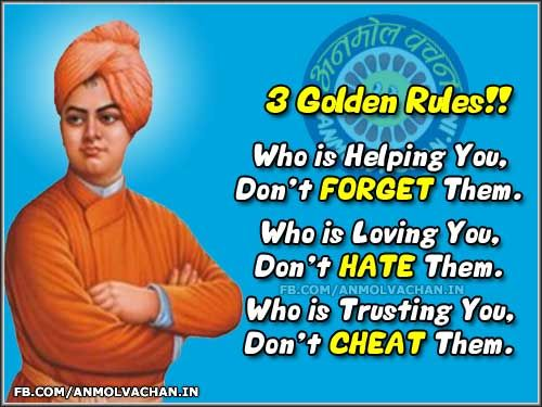 3 Golden Rules Swami Vivekananda Quotes In English With Images For