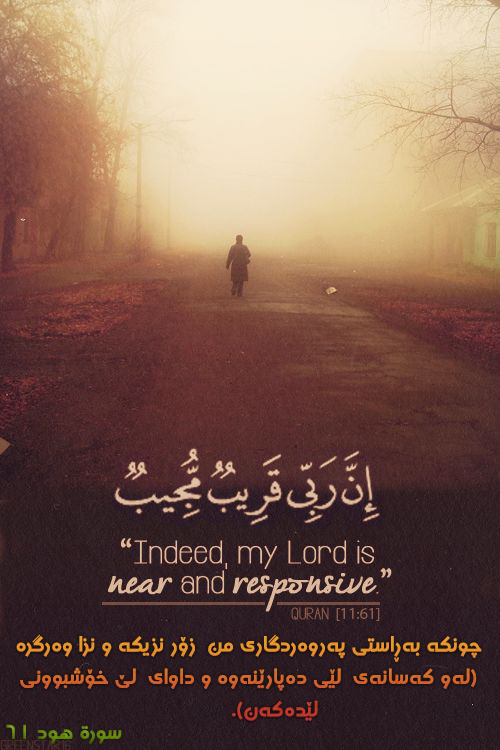 توبوا الى الله Quran Verses Quran Quran Wallpaper