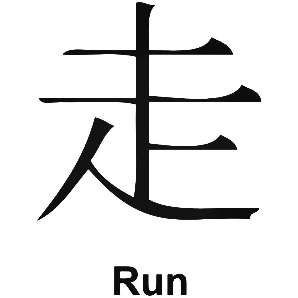 Japanese Kanji S Kanji Symbol For Run Decal Aftermarket Decals