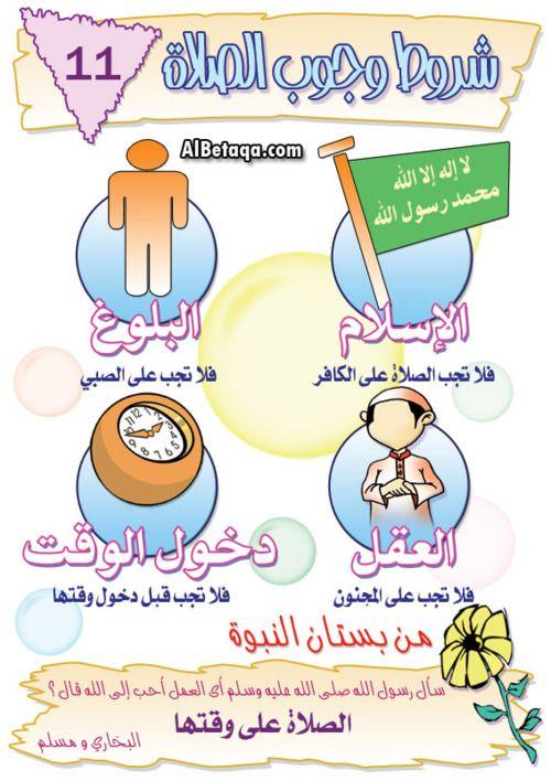 شروط وجوب الصلاة Muslim Kids Activities Islam For Kids Islamic Kids Activities