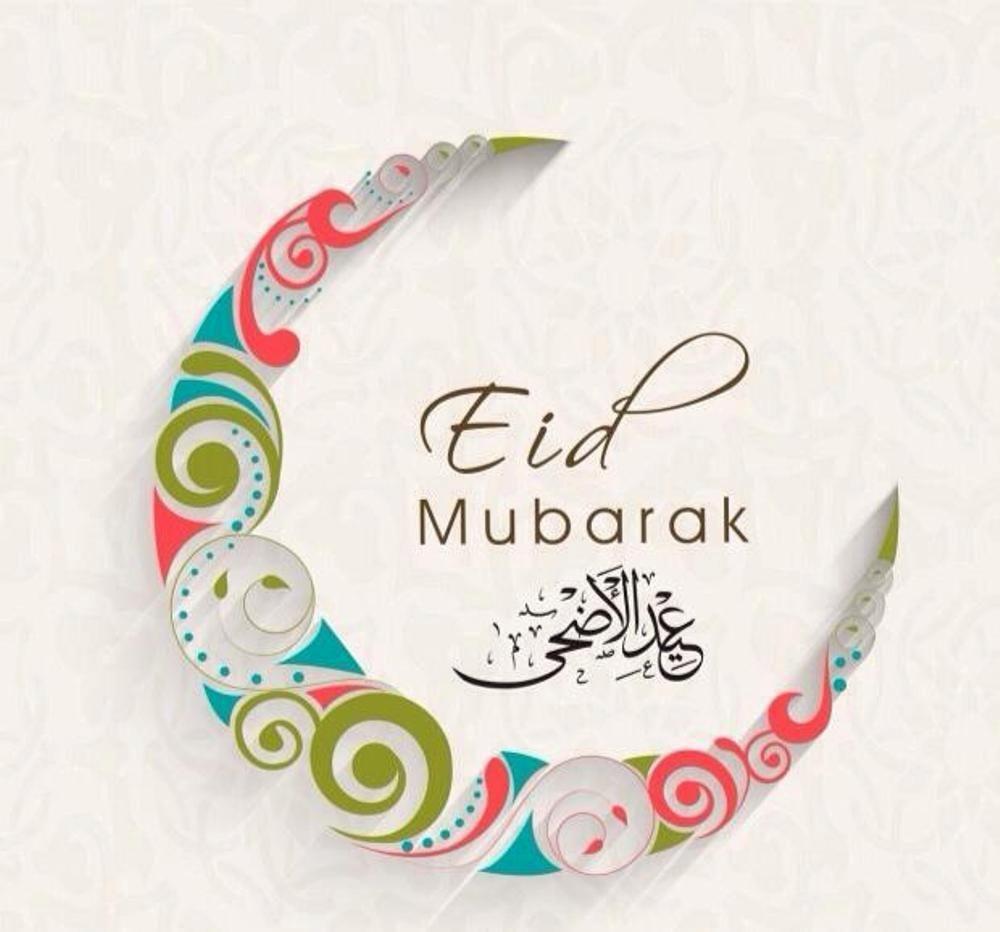 Hasil Gambar Untuk Eid Mubarak Moon Eid Mubarak Greetings Eid Al Adha Greetings Eid Mubarak Wishes