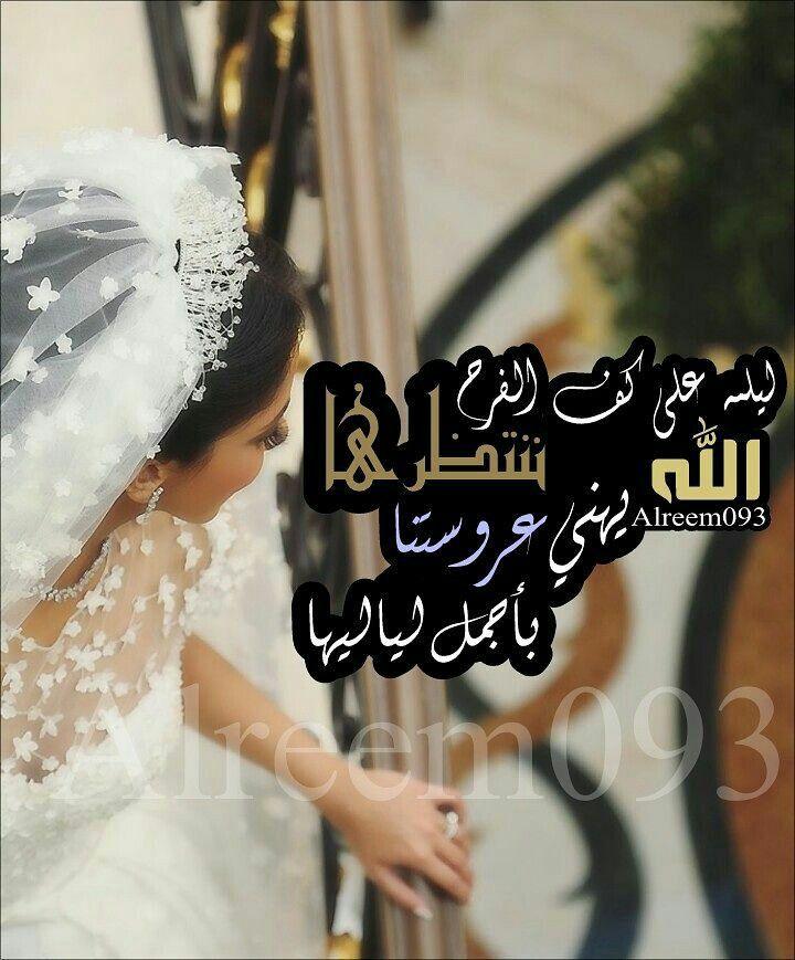 Pin By Romanchick On Wedding Wedding Themes Wedding Bride