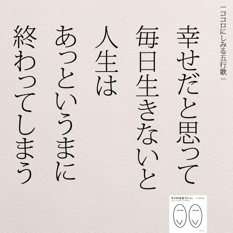 あっという間に人生は終わる | 日本の名言, 面白い言葉, インスピ ...