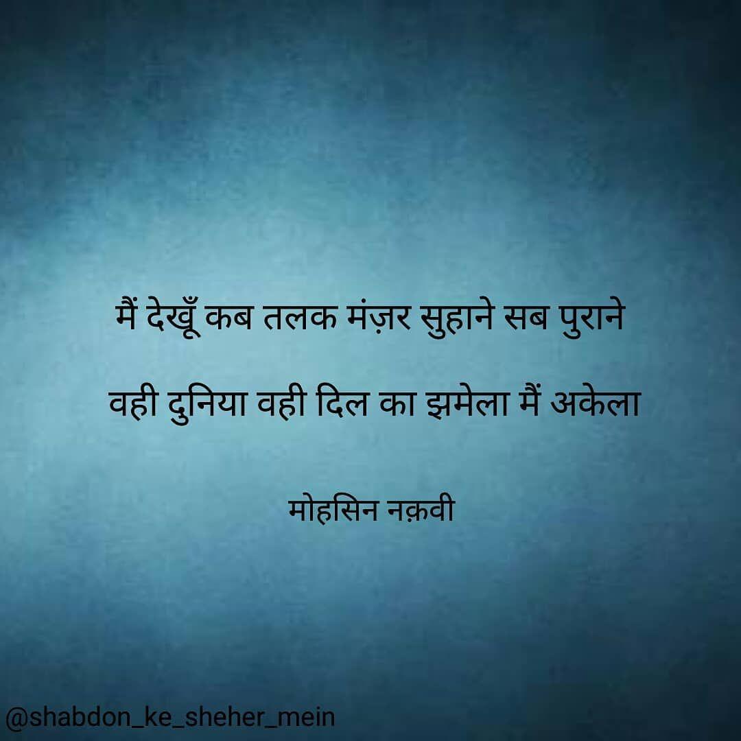 Pin By Good Human Corner On Hindi Hai Hum Gulzar Quotes Hindi Quotes Quotes