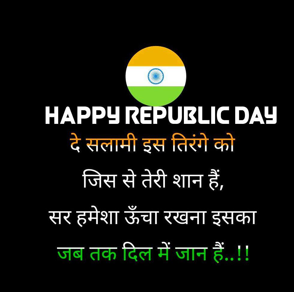 Pin On Happy Republic Day Wish In Hindi