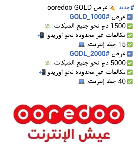 عرض اوريدو الجديد Ooredoo Gold 2019 Http Dzofferz Blogspot Com 2018 10 Ooredoo Gold 2019 Html Ads Gold