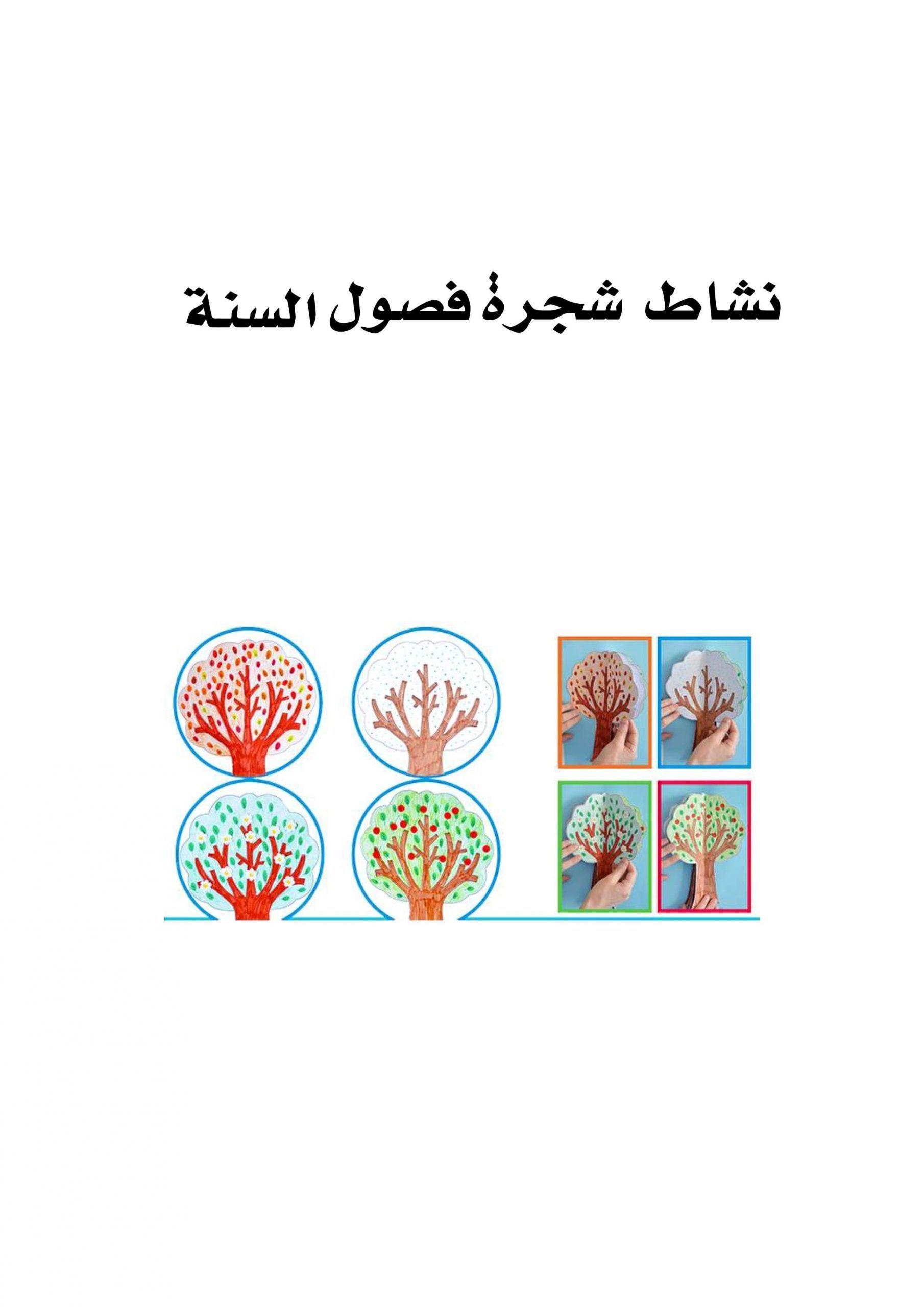 نشاط تصميم شجرة فصول السنة الاربعة ممتعة للاطفال Flash