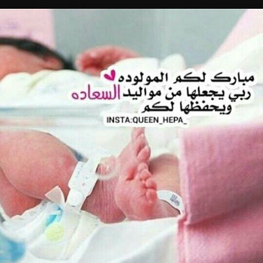 Pin By Ayat Murad On رمزيات الحمل والمواليد In 2021 Baby Girl Hair Cool Words Baby