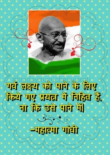 mahatma gandhi hindi essay