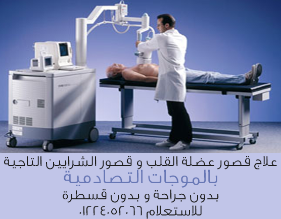 Egyhifu Shock Wave Waves Therapy