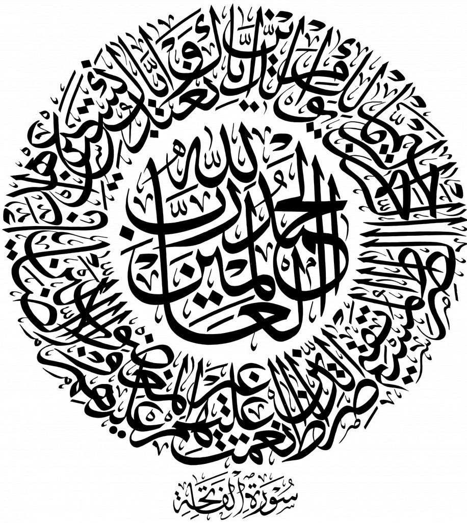 11 Kaligrafi Surat Al Fatihah Download Free Pdf Word Doc Seni