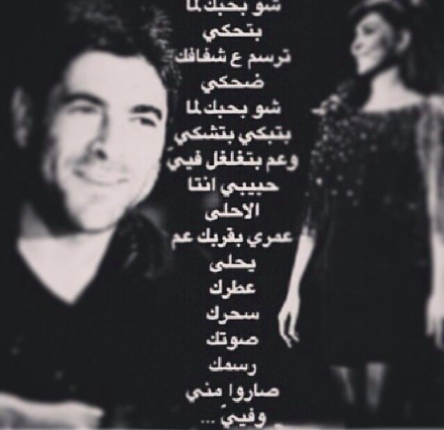 شو بحبگ Song Words Love Quotes For Him Song Quotes