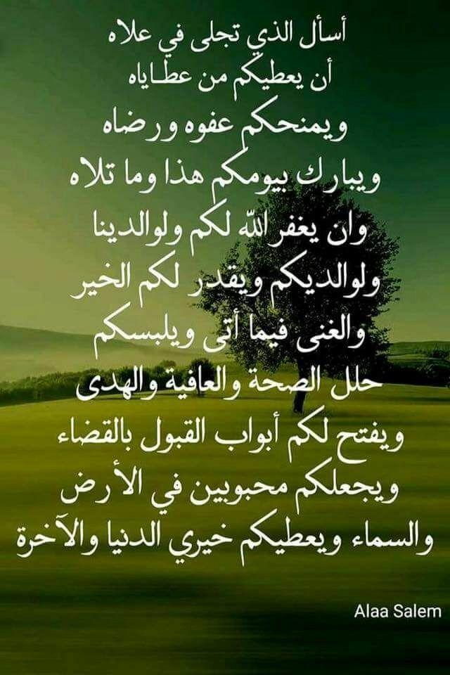 اللهم آمين يارب العالمين Beautiful Prayers Quran Quotes Duaa Islam