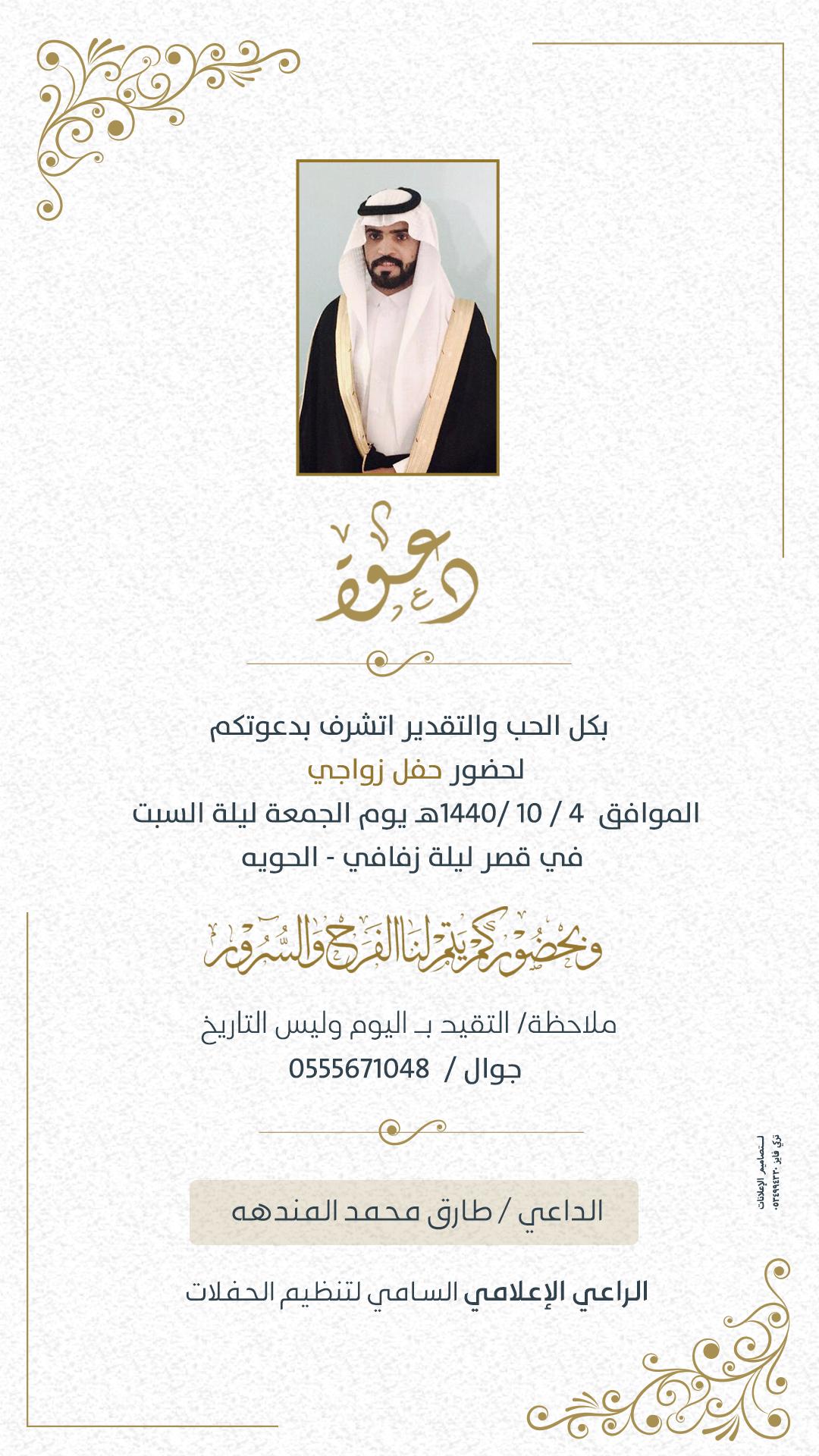 لتصميم دعواتكم الاحترافية Wedding Logo Design Digital Wedding Invitations Design Free Business Card Design
