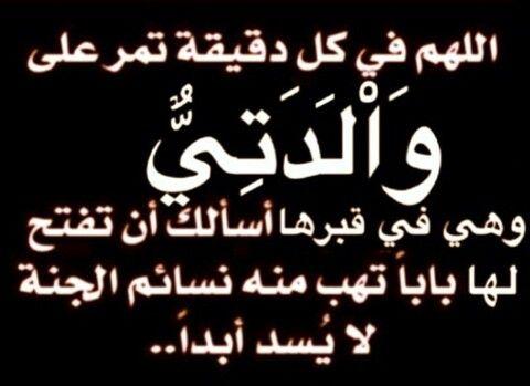 Pin By Ramia On احن الى خبز امي Love U Mom Miss Mom Quotes