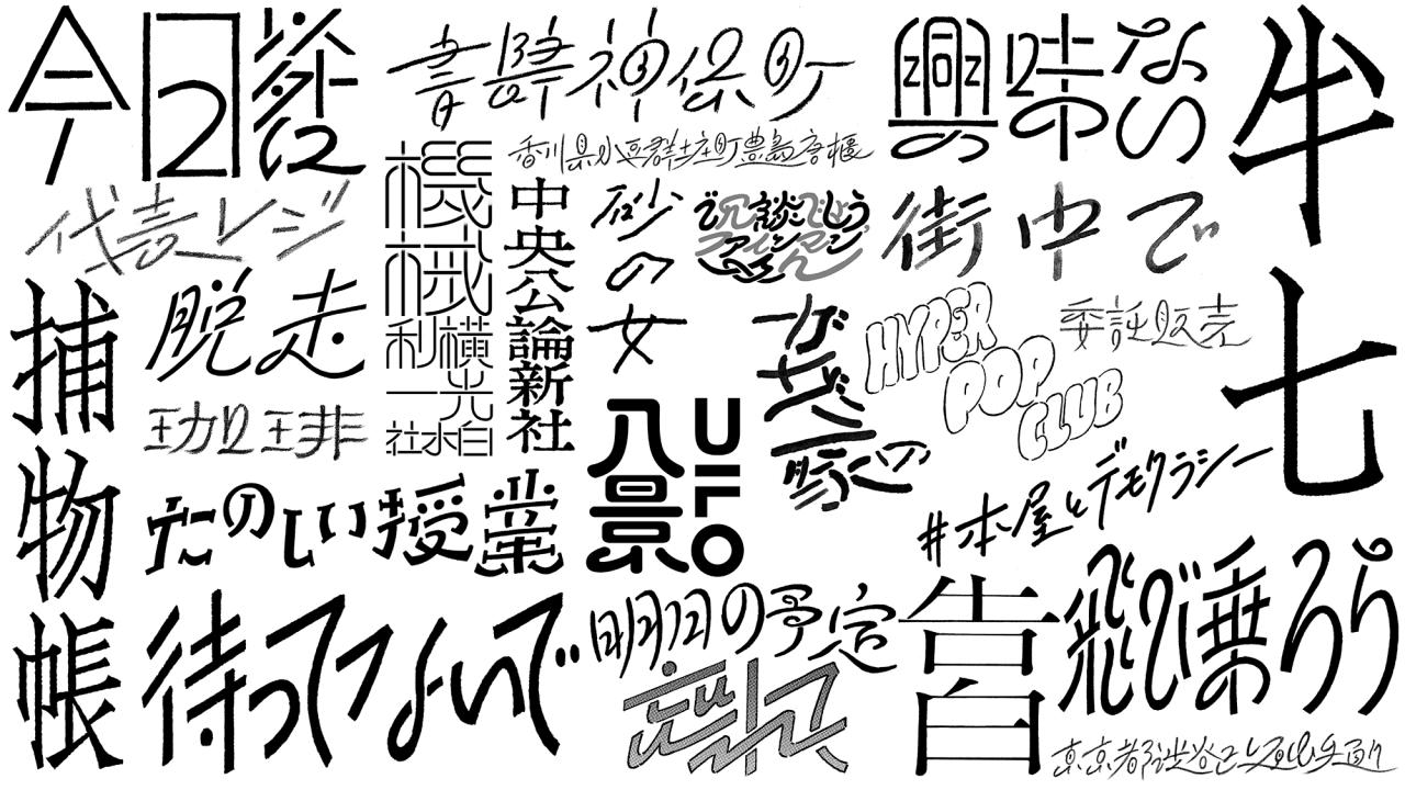 2016年の手描き文字 ロゴブランディング レタリングデザイン 字体 デザイン