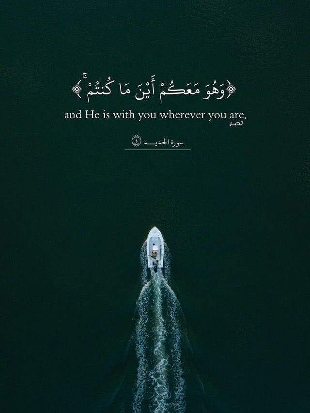 Pin By Sadeel On Quran Quotes In 2020 Quran Quotes