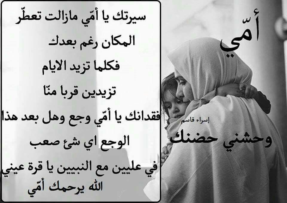 Pin By Nejmet Alsabah On اللهم ارحم أمي واغفر لها Arabic Quotes Quotes Qoutes