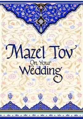 Hebrew Greetings Graphics Israel Book Jewish Wedding Card Mazel Tov On Your
