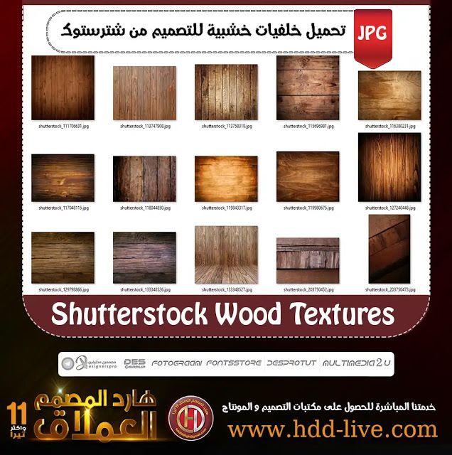 تحميل خلفيات خشبية للتصميم من شترستوك Shutterstock Wood Textures Wood Texture Wood Design