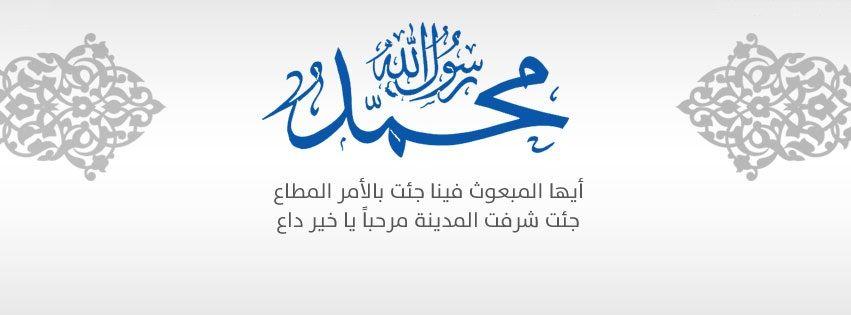 كفرات فيس بوك اسلامية Islamic Facebook Covers Facebook Cover Words Sayings