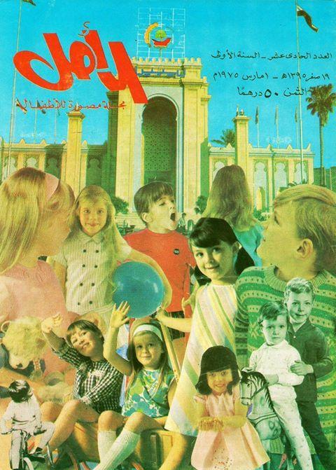 مجلة الامل 1975 رابط التحميل File Size 17 57 Mb Http Www Mediafire Com File 699ksy7b6cirja5 D9 85 D8 Ac Magazines For Kids Vintage Magazine Magazine Cover