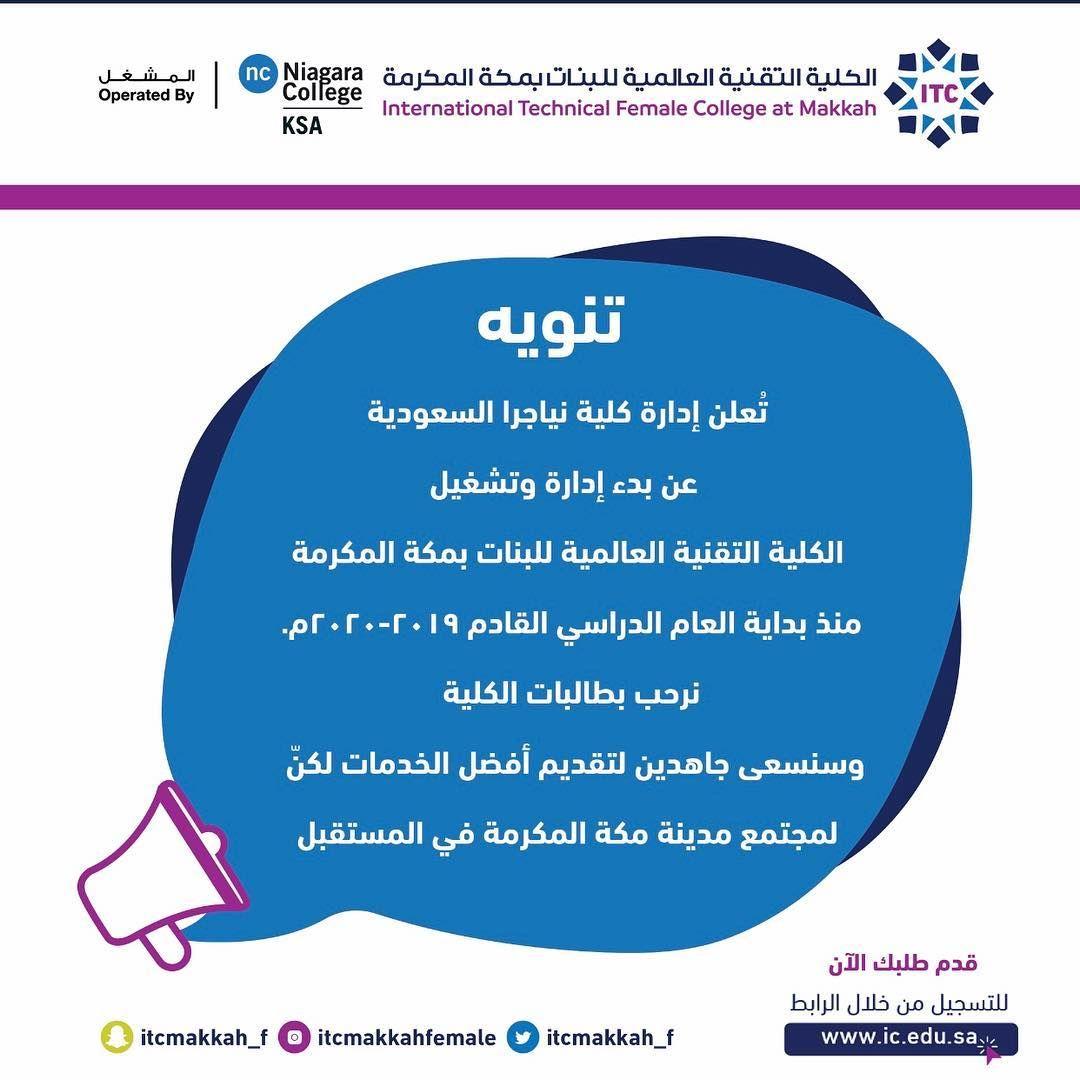 Niagara College Ksa Nc Ksa Will Take Over Operations Of The International Technical Female College At Makkah Effective The Education Best Self Defense Makkah