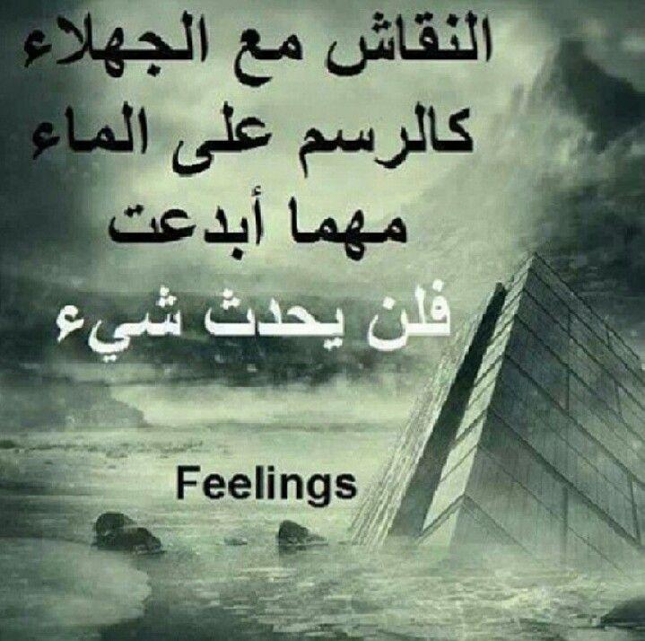 في بعض الأحيان تكون نوايانا أنقى من قطرات الندى لكنها تتلوث بظنون الأخرين Beautiful Arabic Words Some Words Words Worth