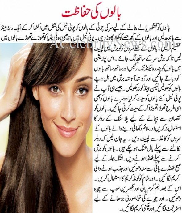 Beauty Tips For Hair And Skin Beauty Tips In Hindi Hair Tips Makeup Tips Tips For Growing Skin Hair Tips In Urdu Beauty Tips For Hair Beauty Tips In Hindi