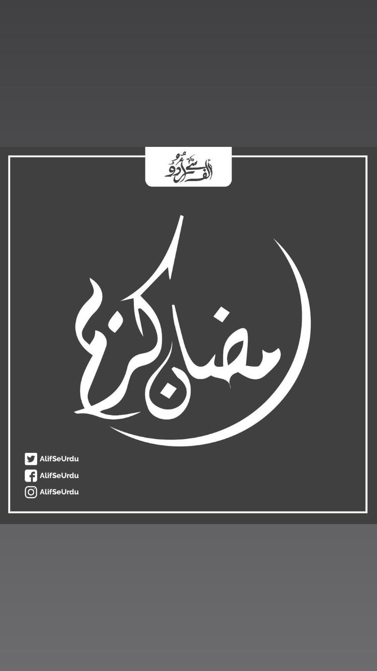 Ramazan Mubarak Urdu Poetry Ramazan Mubarak Poetry