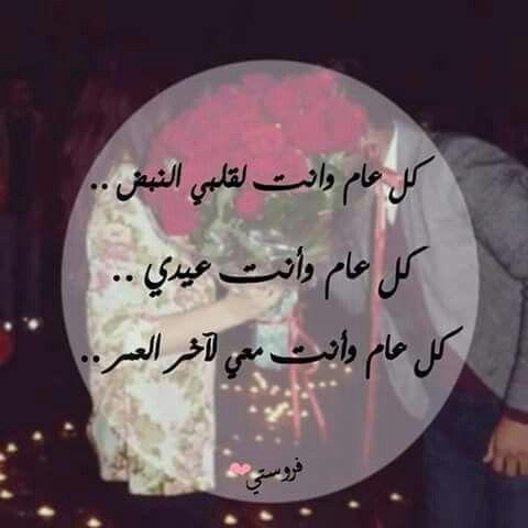 كل عام و انت حبيبي Love Words Arabic Quotes Love Quotes