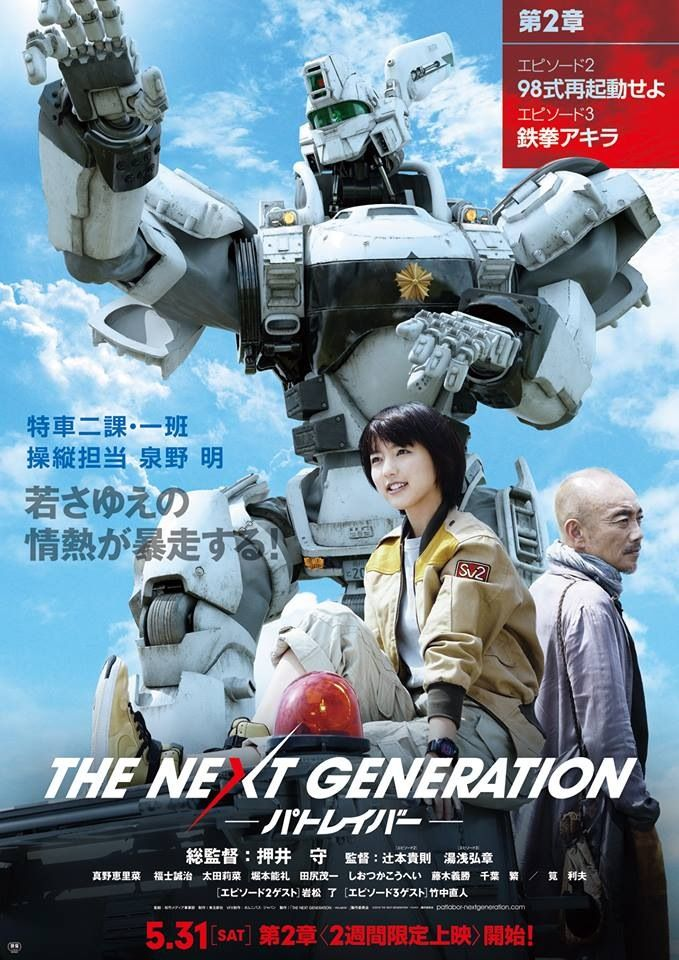 Mobile Suit Gundam live action movie Movie Posters