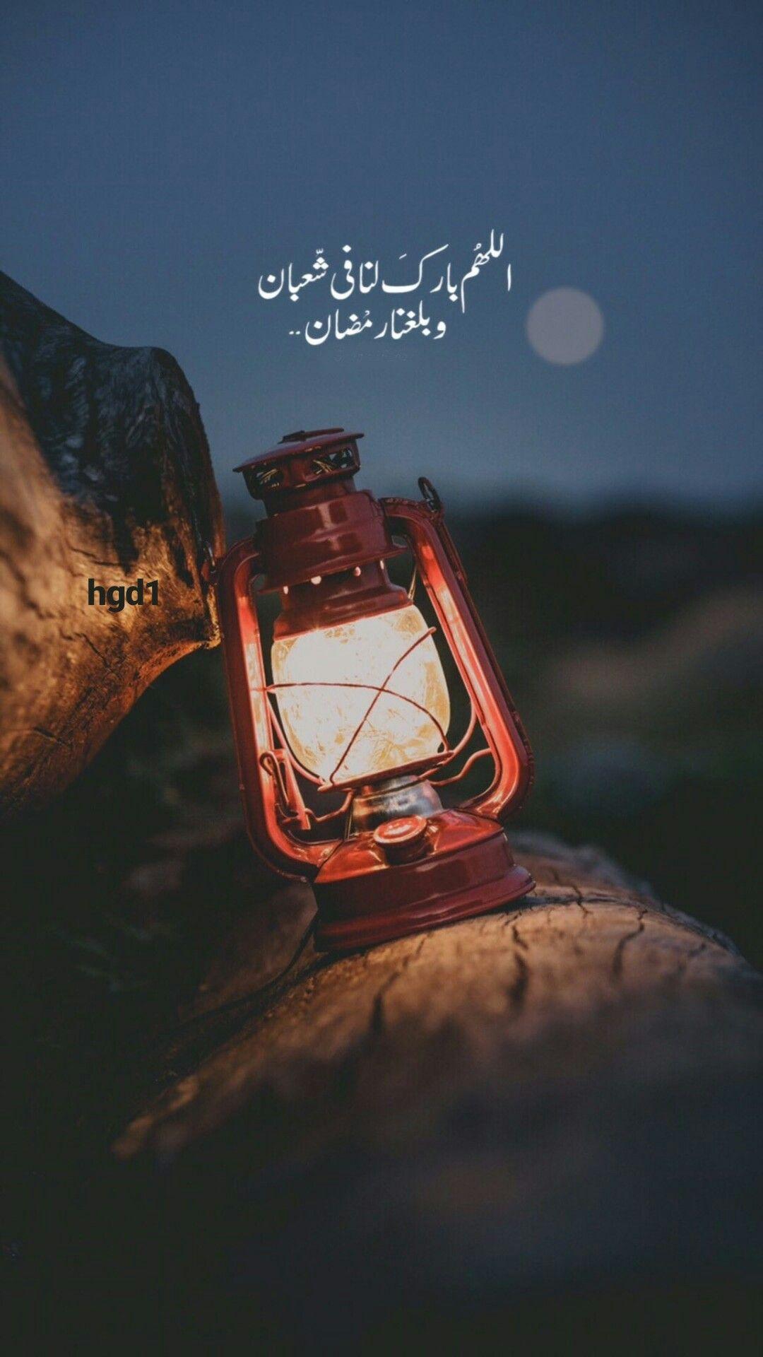 اللهم بارك لنا في شعبان وبلغنا رمضان H G Muslim Images Birthday Girl Pictures Morning Images