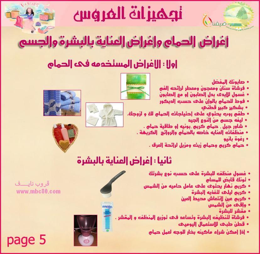 ملف كامل لتجهيز العروس تجهيز العروس بالصور منتديات المميزة النسائي Bride Preparation Bridal Preparation Bridal Skin Care