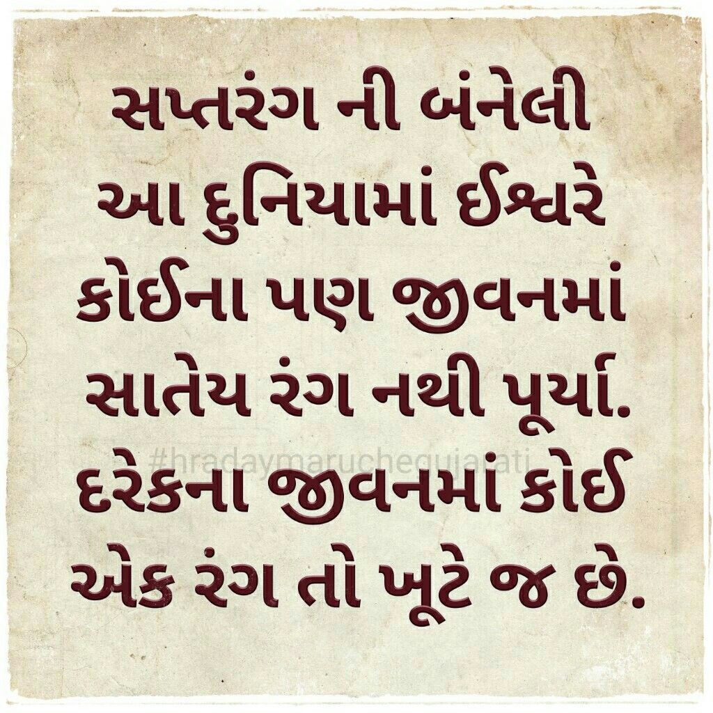 elegant best gujarati quotes life best life quotes in hd images
