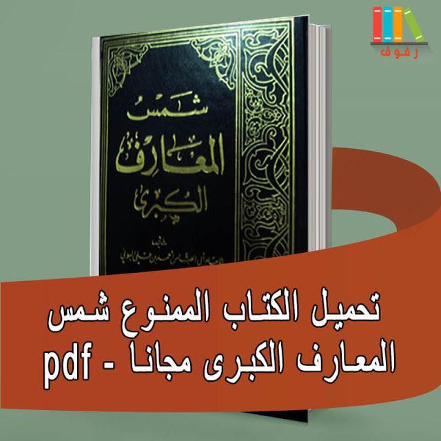 تحميل كتاب شمس المعارف الكبرى كامل مجانا pdf