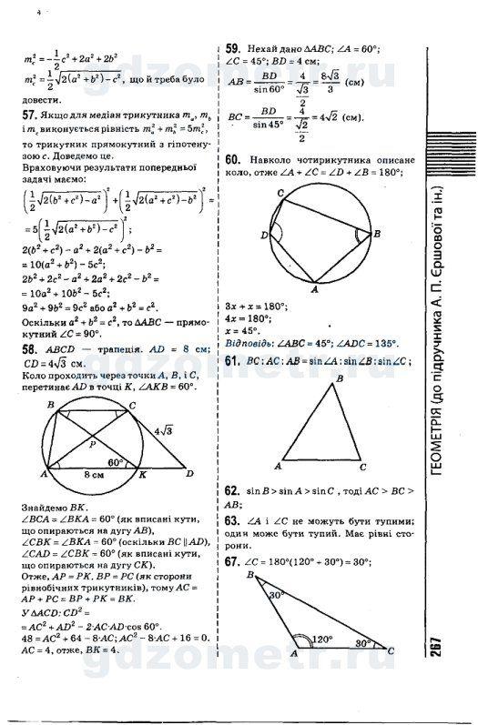 Решебник ершова 10 класс онлайн