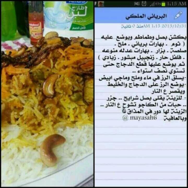 كبسة كبسات ارز برياني بخاري كابلي مندي مضغوط Food Receipes Cooking Recipes Cooking