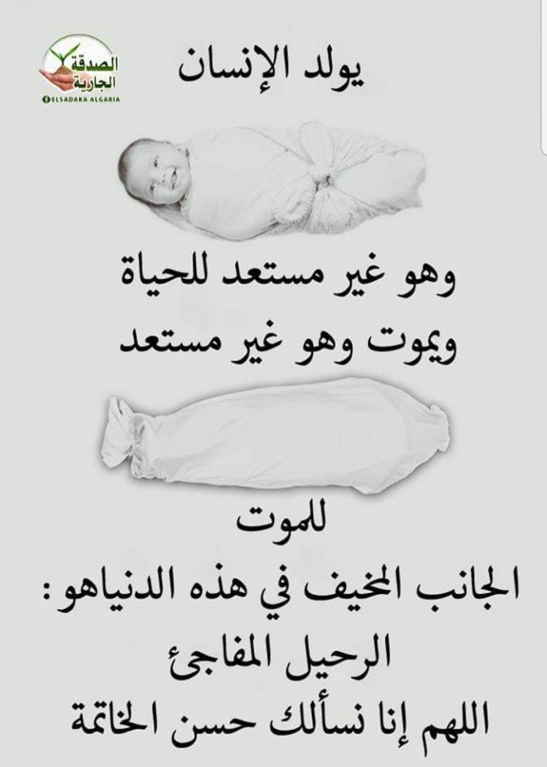 اللهم حسن الخاتمه Quotes Person Sleep Eye Mask