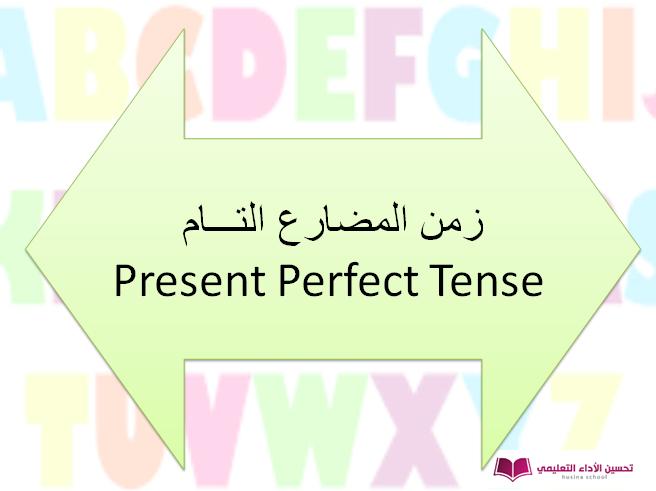 زمن المضارع التام Present Perfect Tense Present Perfect Perfect Tense Presents